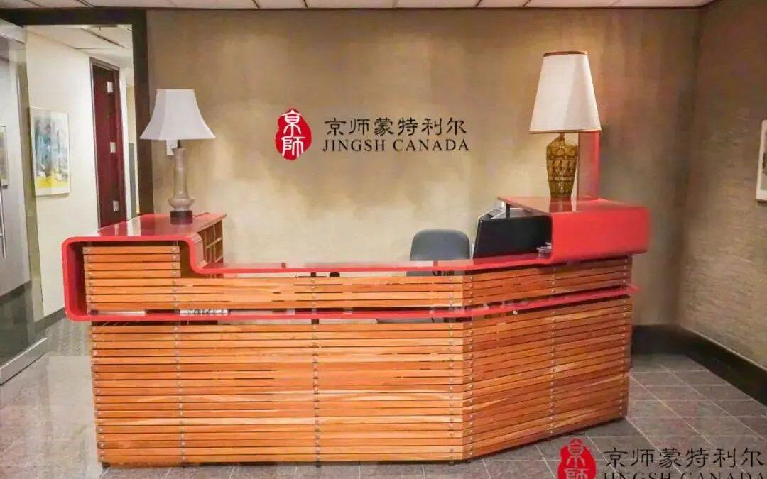 Así es Jingsh Montreal, la sede canadiense de nuestro próximo aliado internacional