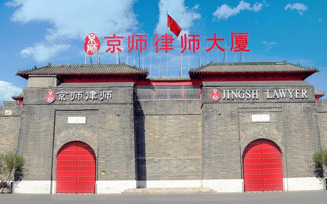 TOMARIAL firmará un acuerdo de colaboración con una importante firma de abogados china